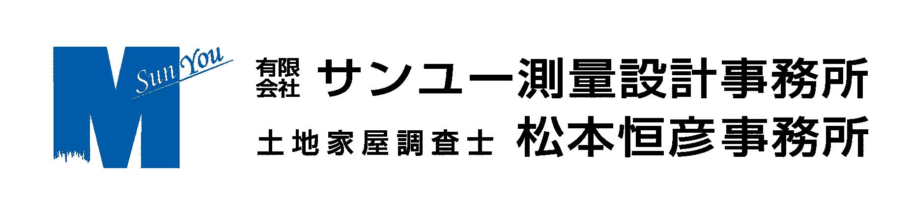サンユー 長ロゴ
